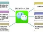 沈阳学习微信营销哪家好