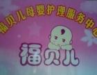 牟平福贝儿母婴护理月嫂、催乳师、育婴师、满月发汗