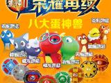 蛋神2最强爆蛋飞陀蛋神奇踪玩具 魔幻陀螺套装 新款对战爆弹飞陀