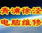 上海青浦徐泾电脑上门diy装机硬盘U盘数据恢复维修网络布线