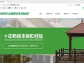 贵阳网站建设,网站制作,排名优化,全市较低价