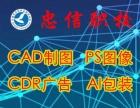 东坑学CAD绘图学PS效果处理去哪里正威科技园忠信职校
