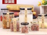 徐州业盛玻璃制品生产50毫升-730毫升酱菜瓶密封罐储物罐