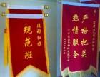 苏州锦旗订做厂家