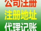 上海昱启注册公司