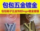 广州专业修鞋奢侈品皮具护理翻新清洗上色皮衣沙发修补