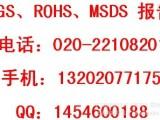 深圳SGS报告偶氮SGS报告卤素SGS报告BPA检测