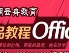 云舟教育嘉兴平湖计算机电脑办公软件培训班