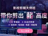 北京視頻包裝設計培訓 影視后期合成 動畫動漫C4D培訓班