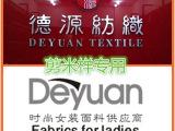 剪米样专用 针织蕾丝提花  工装涤棉 罗马空气层 柯桥德源纺织