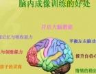 耀远右脑潜能开发 HSP课程