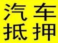 南阳汽车不押车贷款