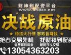 淄博国内原油期货配资-4000元起配-轻松开户