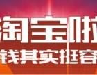 黄江 学PS美工设计 美工精修 只要21天(新越教育)