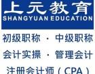 徐州想学会计考CPA去哪里好上元教育全国60多家