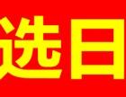 南阳结婚选日-南阳开业选日-南阳搬家选日-南阳开工选日