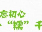 贞丰糯米饭如何加盟?