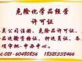 上海浦东危险化学品经营许可证申办关注重点浅析