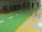 梅州环氧地坪漆工程有限公司