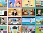 咸宁FLASH动画,MG动画,二维动画制作公司-黑魅动画