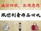 龙岩实体店高价回收名表名包钻石钻戒黄金单反奢侈品首饰