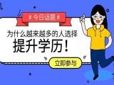 赤峰2021成人高考提升学历的优势