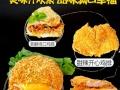 【炸鸡汉堡饮品】加盟官网/加盟费用/项目详情