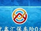 鑫汇保车险零元购