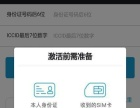 腾讯大网卡天王卡用腾讯应用流量免:流量