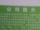 辽源市小蜜蜂家政服务公司