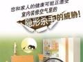 除甲醛 甲醛治理 空气检测 新房除异味