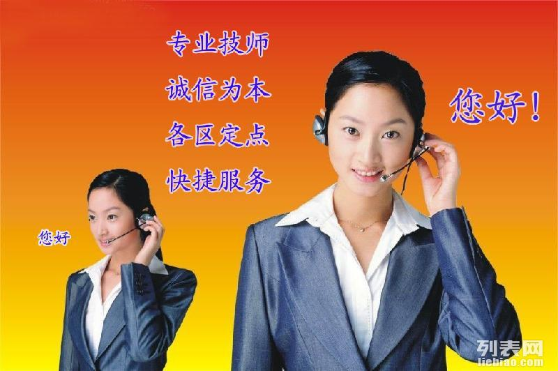贵阳欣都太阳能售后维修客服中心 全天候网点服务电话