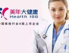 美年体检中心提供企业 事业单位 公司及个人专业体检服务
