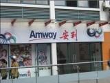 广州市增城区安利实体店 广州市增城区安利产品