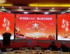 福州乐达文化专业承办各种活动策划展会会议商务活动