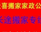 迁喜搬家公司、黑龙江、吉林、辽宁全省专业长途搬家