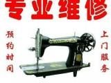 长春缝纫机上门修汽车脚垫缝纫机座椅缝纫机