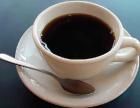 西安名典咖啡加盟门槛高吗?名典咖啡加盟优势