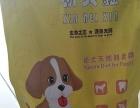 新贝鑫幼犬狗粮。