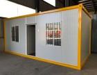 天津星方圆住人集装箱移动板房集成房屋岗亭移动办公室出租