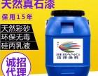 广东真石漆 厂家批发节邦优质环保石头漆75kg