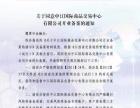 中江国际,亚商所现货原油,沥青,白银,天然气招商