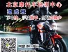 北京哪里能考摩托車本