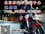 北京摩托车驾照快速办理