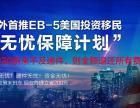 金华美国移民:930变政,无忧保障计划助力
