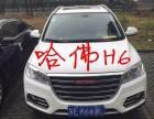 上海喜相逢汽车分期以租代购零首付购车