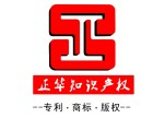 成都商标注册代理-四川正华知识产权服务有限公司