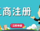 上海顶呱呱代办公司注册公司注销公司转让