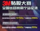3M贴膜大赛全国巡回赛南宁站,999元全车贴3m膜