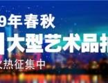 中国保利拍卖公司流程,怎么送拍?